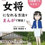 西岡稀海香さんのまんが電子書籍『誰もが憧れる 女将になれる方法を まんがで解説!』