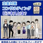 山岸加奈さんのまんが電子書籍『たった2年で1000室を埋めた!空室対策コンサルティングとは?』【漫画で学ぶ伝えるチカラ】