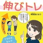 阿知波さおりさんのまんが電子書籍『子どもの身長↑伸び伸び パーソナルトレーニング『伸びトレ』』