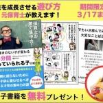 飯村ゆりこさんのまんが電子書籍『保育士が驚く集中力!  ママの遊び方で 子供の新学期を変える!  45分間 「座っていられる子」の育て方』