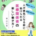 葉山江美さんのまんが電子書籍『夜勤なしでも年収1000万! 人が病気になる前に助けられる 医療関係者の新しい働き方』