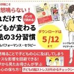 永井温子さんのまんが電子書籍『もう怒鳴らない!これだけで子どもが変わる魔法の3分習慣』