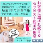 タラネンコ聡子さんのまんが電子書籍『地方の子持ちママでもできた! 時給800円パートセラピストが 起業1年で月商7桁安定サロンになった裏話』