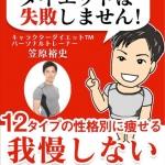 笠原さんのまんが電子書籍『「あなたの性格」にあっていたら ダイエットは失敗しません! 12のタイプの性格別に痩せる 我慢しないダイエット法』