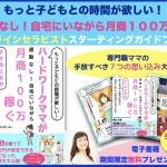 葉山江美さんのまんが電子書籍『もっと子どもとの時間が欲しい! 「ハードワークママが 通勤なし!自宅にいながら 月商100万稼ぐ」  ママのための オンラインセラピスト スターティングガイドブック』