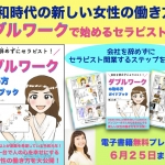 葉山江美さんの無料まんが電子書籍『会社を辞めずにセラピスト! ダブルワークの始め方 ガイドブック』