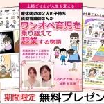 油野智恵美さんのまんが電子書籍『産休明けの2人の子持ち 夜勤看護師さんが  ワンオペ育児を乗り越えて 起業する物語』