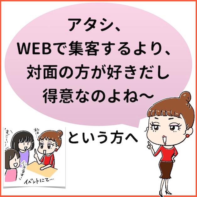 「私、WEBで集客するよりも対面の方が好きだし得意だわ」という起業家さんへ【漫画で学ぶ伝えるチカラ】