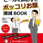久住瑠実子さんのまんが電子書籍『ビールを辞めずにポッコリお腹撲滅BOOK』