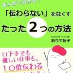 本日公開!伝わらないのは「読ませて」いるから?!【漫画で学ぶ伝えるチカラ】