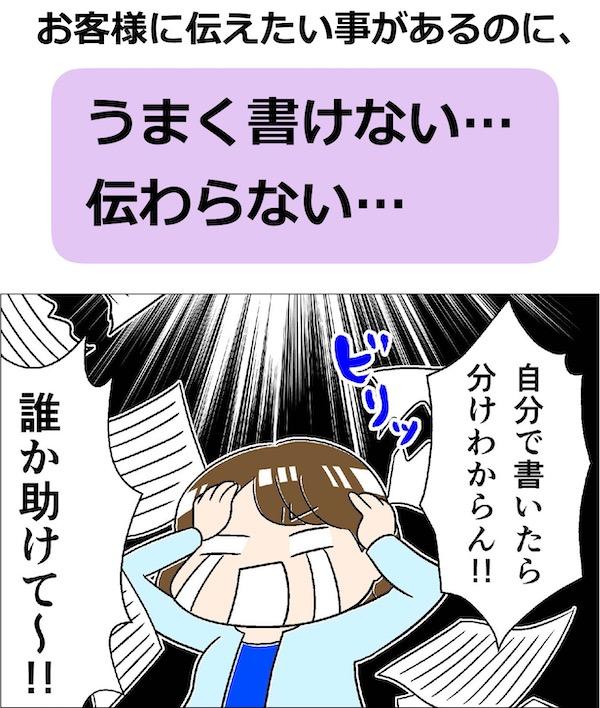 漫画プロモーション
