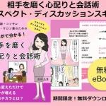 古川弘恵さんのまんが電子書籍『まんがでわかる! 相手を磨く心配りの会話術 「リスペクト・ディスカッションスキル」』