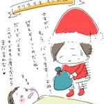 クリスマスプレゼント!あなたの2020年がどうなるか予測してみませんか?【漫画で学ぶ伝えるチカラ】