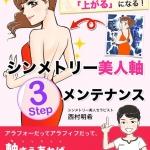 西村明希さんのまんが電子書籍『ファスナーのチャックが「上がらない」から「上がる」に変わる3stepメンテナンス』
