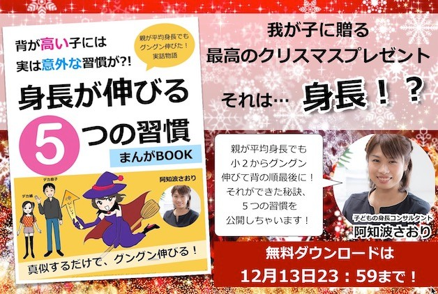 阿知波さおりさんのまんが電子書籍『背が高い子には実は意外な習慣が!?身長が伸びる5つの習慣 まんがBOOK』