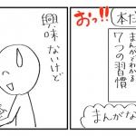 お客様への『伝わり方』を変える、とっておきの方法【漫画で学ぶ伝えるチカラ】