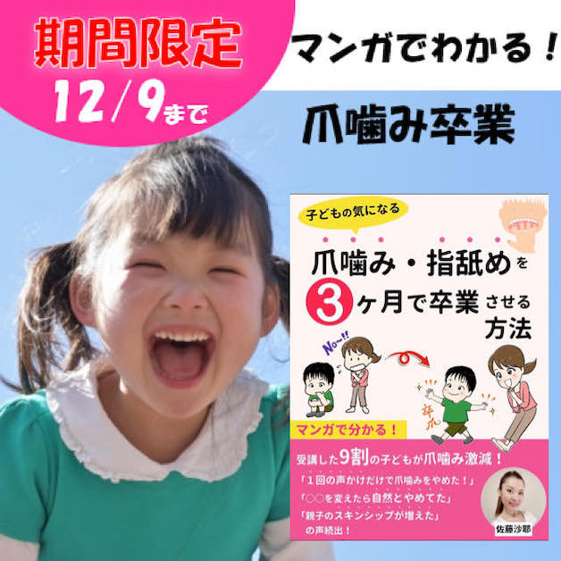 佐藤沙耶さんのまんが電子書籍『子どもの気になる 爪噛み・指舐めを 3ヶ月で卒業させる方法』
