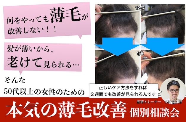 50代以上の髪の悩みを劇的改善する新企画がすごい!!【漫画で学ぶ伝えるチカラ】