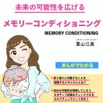 葉山江美さんのまんが電子書籍『過去の記憶を調整し 未来の可能性を広げる メモリーコンディショニング』