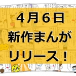 予告!明日、新作まんがミニBOOKをリリース!【漫画で学ぶ伝えるチカラ】