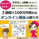 本日先行リリース!ミニまんがBOOK『2週間で100万円売れた!オンライン講座の創り方』【漫画で学ぶ伝えるチカラ】