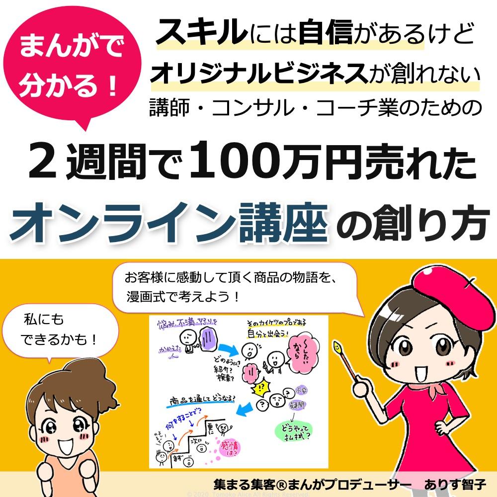 ミニまんがBOOK『2週間で100万円売れた!オンライン講座の創り方』【漫画で学ぶ伝えるチカラ】
