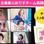 オンラインで表彰状授与されたチームコンサル【漫画で学ぶ伝えるチカラ】