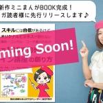予告!新企画が12日間で月商220万円!売れるオンライン講座の創り方とは?【漫画で学ぶ伝えるチカラ】