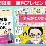 小川晋二郎さんのまんが電子書籍『おうちにいながらこっそり気になる薄毛の悩みを改善!薄毛改革スターティングBOOK』