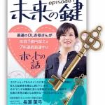 長瀬葉弓さんの電子書籍『普通のOLお母さんが  年商1億円越えを7年連続到達中の ホントの話』