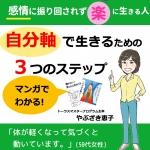 【マンガ紹介】感情に振り回されてイライラ・モヤモヤ・不安な方へ!!思い通りに過ごす方法