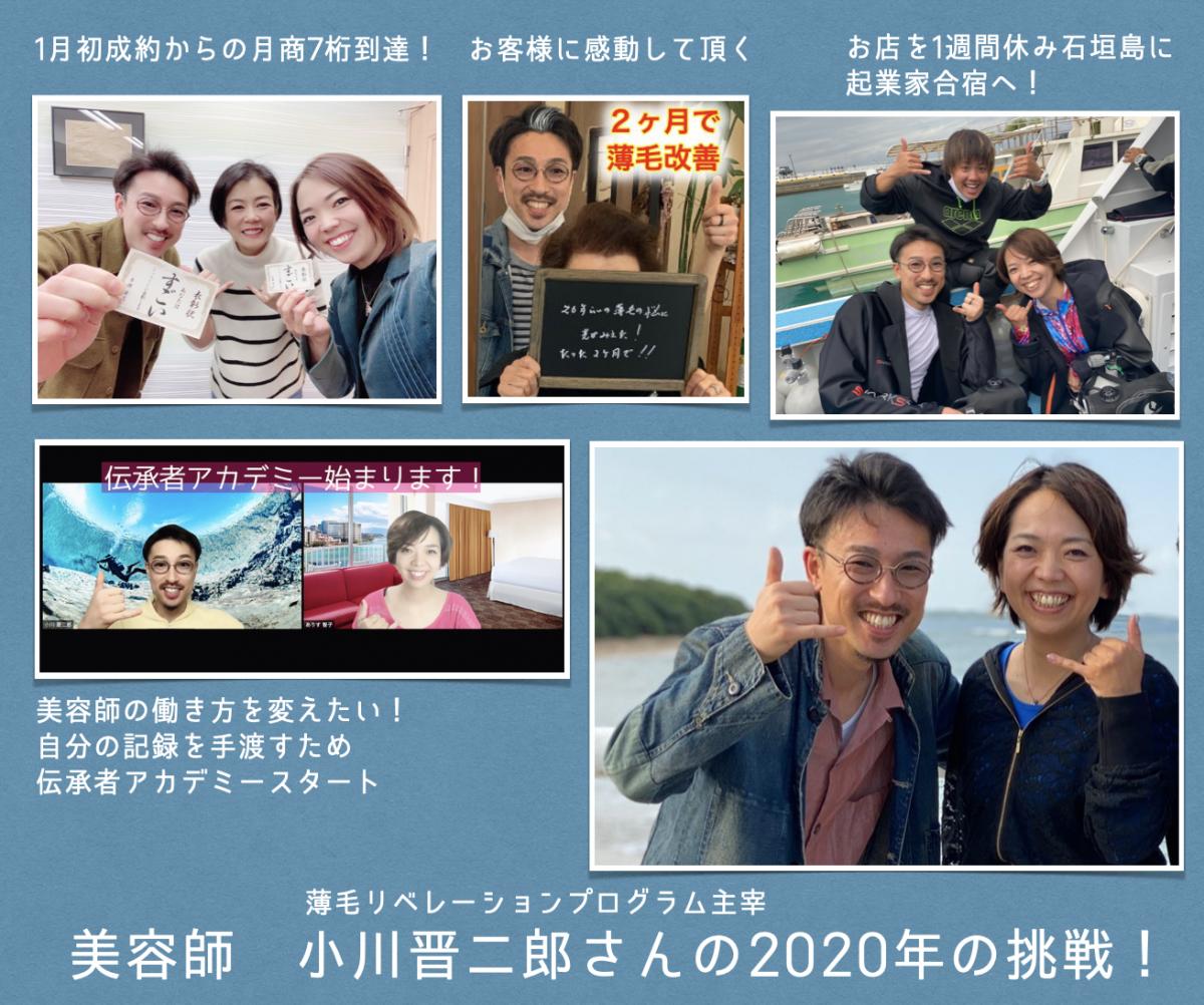 美容師 小川晋二郎さんの伝承者アカデミーを始めてのご感想