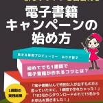 【無料プレゼント】1週間で100名の新しいファンと出会える『電子書籍キャンペーンの始め方』