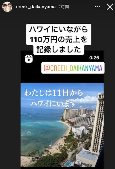 ハワイに旅しながら1日で100万円以上の売り上げを上げる働き方への挑戦