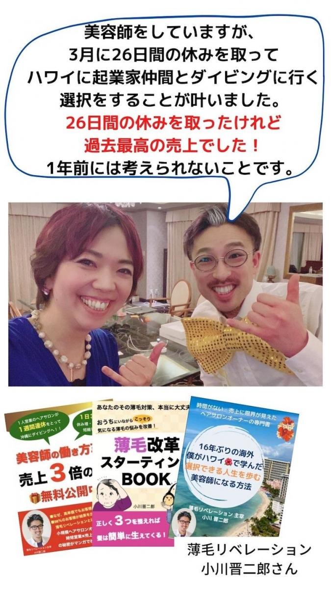 【事例】薄毛リベレーションプログラム主宰の小川晋二郎さん