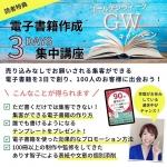 GWキャンペーン早割!連休中に集客の勝ちパターンを作る方法