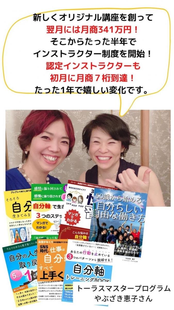 【事例】トーラスマスタープログラム主宰やぶざき恵子さん