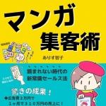 【本日公開!】読んでもらえない時代の新常識『マンガ集客術』