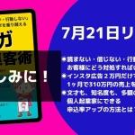 【予告】明日新作マンガをリリースします!